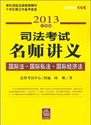 司法考试名师讲义:国际法、国际私法、国际经济法.pdf
