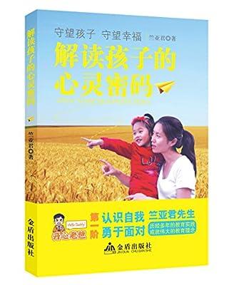 解读孩子的心灵密码.pdf