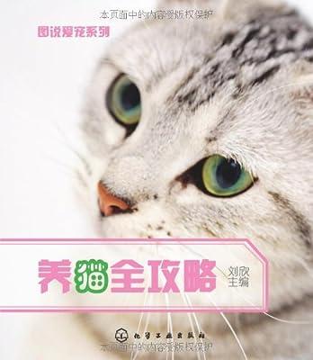 养猫全攻略.pdf