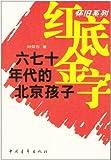 红底金字:六七十年代的北京孩子-图片
