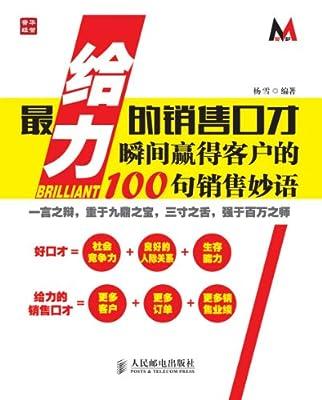 最给力的销售口才:瞬间赢得客户的100句销售妙语.pdf
