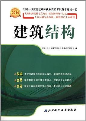 全国1级注册建筑师执业资格考试备考速记全书:建筑结构.pdf