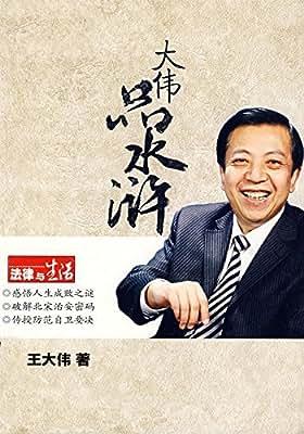 大伟品水浒.pdf