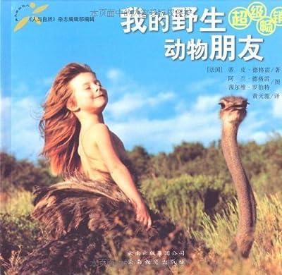 我的野生动物朋友.pdf