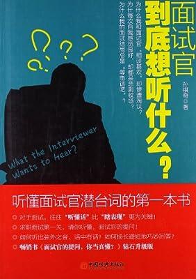 面试官到底想听什么?听懂面试官潜台词的第一本书.pdf