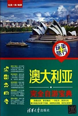 澳大利亚完全自游宝典/玩美旅行.pdf