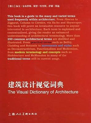 建筑设计视觉词典.pdf