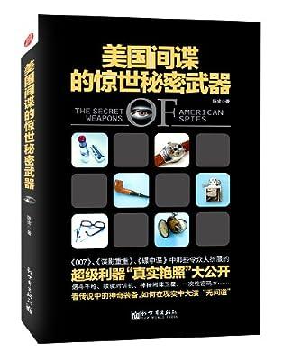 美国间谍的惊世秘密武器.pdf