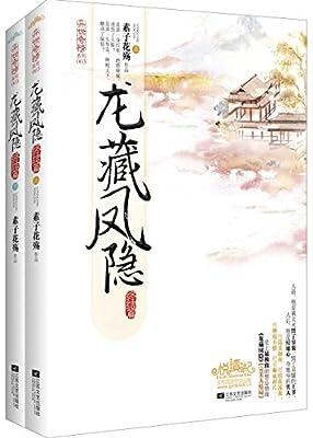 龙藏凤隐.pdf