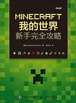 MINECRAFT我的世界:新手完全攻略.pdf
