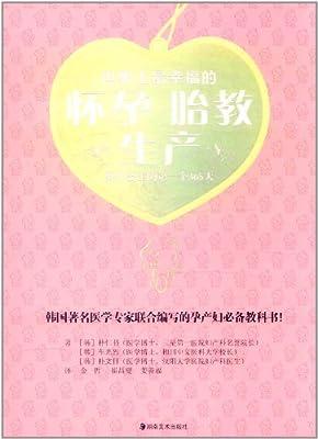 世界上最幸福的怀孕、胎教、生产.pdf
