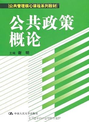 公共政策概论.pdf