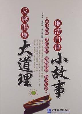 廉洁自律小故事 反腐倡廉大道理.pdf