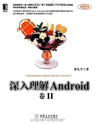 深入理解Android:卷2.pdf