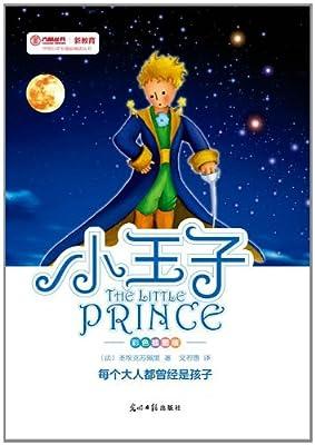 小王子(彩色插图版):亚马逊:图书图片