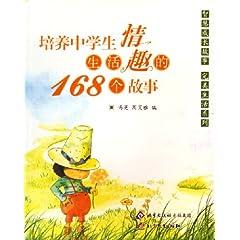 培养中学生生活情趣的168个故事