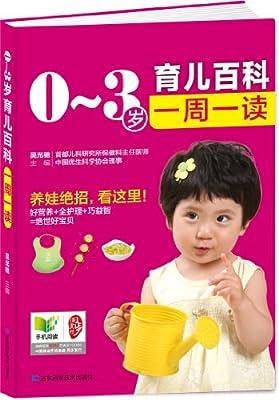 0-3岁育儿百科一周一读.pdf