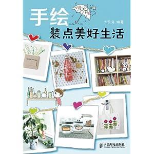 80 玩创意,玩手绘:关于手绘的n种创意- 飞乐鸟 平装¥ 23.