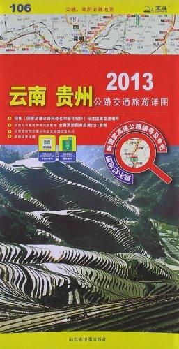 交通旅游必备地图:云南 贵州公路交通旅游详图(2013)