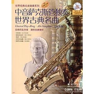 中音萨克斯管独奏世界古典名曲 简易版 含光盘图片