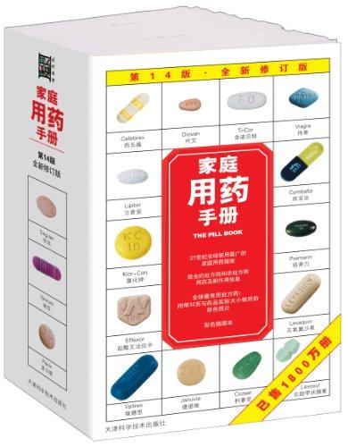 再特价:《家庭用药手册》