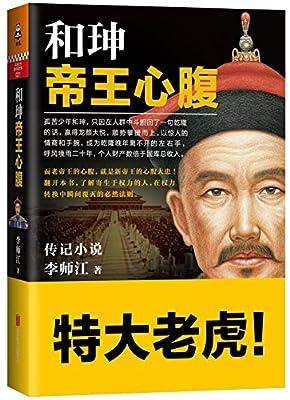 和珅:帝王心腹.pdf