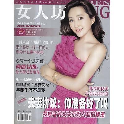 女人坊杂志2013年9月下 夫妻协议:你准备好了吗?.pdf