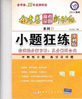 2014高考金考卷 小题狂练 冲刺版 地理2013年11月2次印刷.pdf