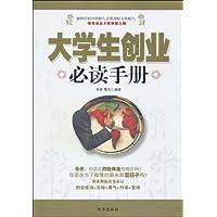 大学生创业必读手册