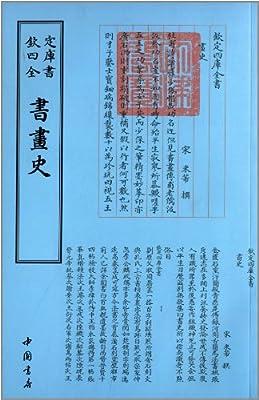 四库全书艺术类:书画史.pdf