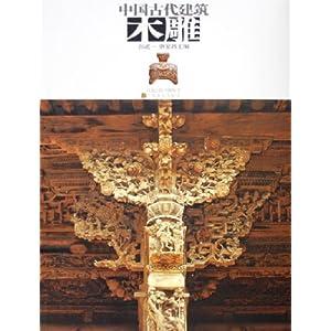 中国古代建筑木雕 [平装]