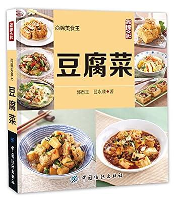 豆腐菜.pdf