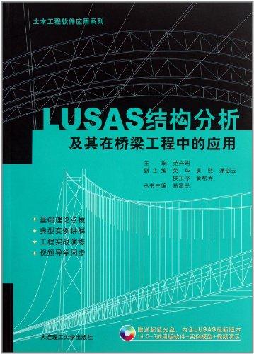 lusas结构分析及其在桥梁工程中的应用(附光盘1张)