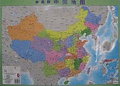 水晶版中国地图.pdf