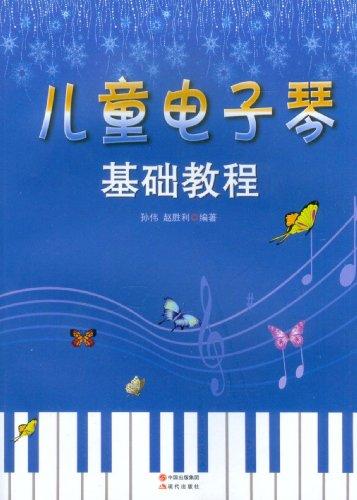 儿童电子琴基础教程图片