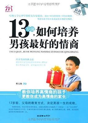 13岁前,如何培养男孩最好的情商.pdf