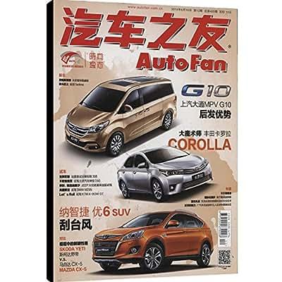 汽车之友 2016年新刊杂志预订 2月起订 订阅.pdf