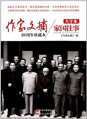 《作家文摘》20周年珍藏本:家国往事.pdf