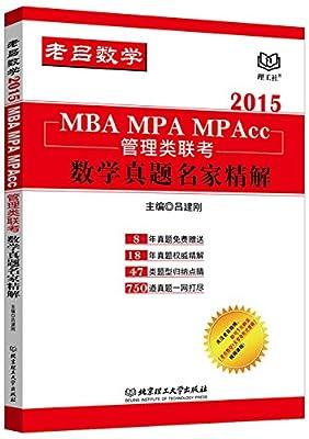 MBA MPA MPAcc管理类联考:数学真题名家精解.pdf