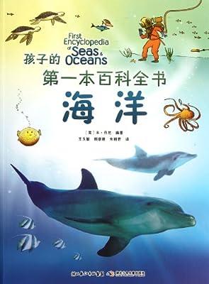 孩子的第一本百科全书:海洋.pdf