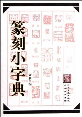 篆刻小字典.pdf