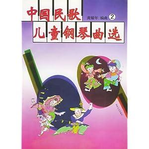 中国民歌儿童钢琴曲选2/龚耀年-简介