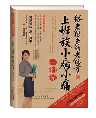 2014牛皮纸版34:很老很老的老偏方•上班族小病小痛一扫光.pdf