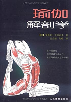 瑜伽解剖学.pdf
