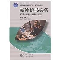 新编秘书实务:知识+技能+案例+实训