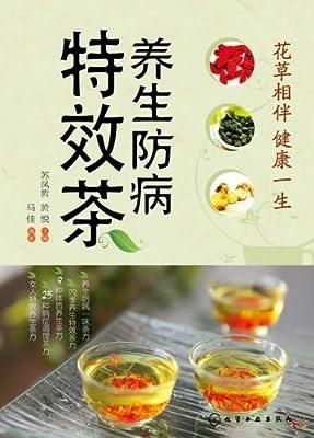 养生防病特效茶.pdf