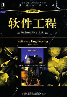 软件工程.pdf