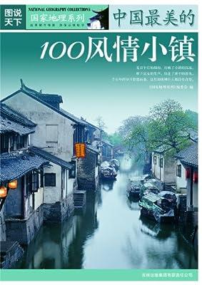 图说天下:中国最美的100风情小镇.pdf