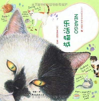 乐活猫城:猫国物语.pdf