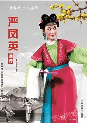 严凤英画传.pdf